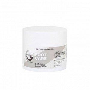 GR Foot Care Ультраувлажняющий крем - интенсив для ног (мочевина 10%, авокадо, кокос) 230мл