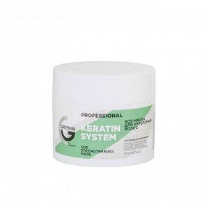GR. KERATIN SYSTEM Маска - SOS (кератин, керамиды, масла аграны и жожоба) 230мл