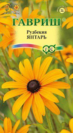 Семена Цветы Рудбекия Янтарь 0,05г Гавриш