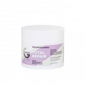 GR. TOTAL REPAIR Маска - ботокс KERATRIX питательная (компл. витаминов и ниацинамид) 230мл