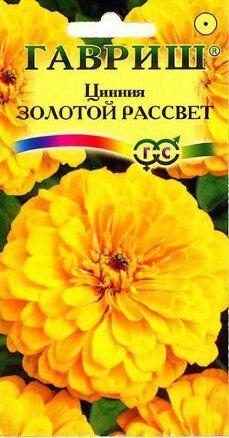 Семена Цветы Цинния 0,3г Гавриш