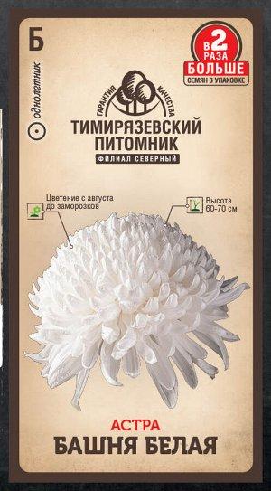 Семена Цветы Астра Башня пионовидная  0,4г. двойная фасовка