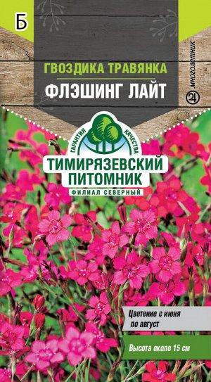 Семена Цветы Гвоздика