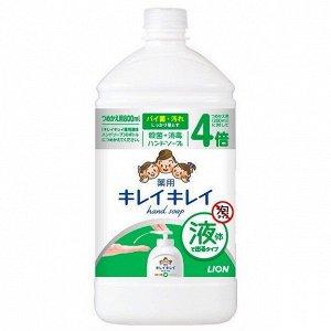 """Жидкое мыло для рук """"KireiKirei"""" с антибактериальным эффектом с маслом розмарина для всей семьи с фруктово-цитрусовым ароматом  (бутылка с крышкой) 800 мл / 12"""