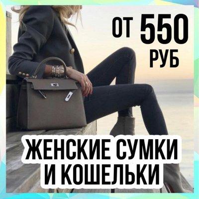 Кожаные сумки и рюкзаки по доступной цене!