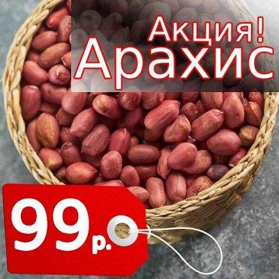 Орехи и Сухофрукты. Витамины весной! Арахис Индия - 99 р. — Акция недели: Арахис Индия - 99 р. — Орехи