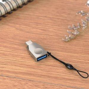 Переходник HOCO UA9, Type-C - USB, жемчужный никель, OTG