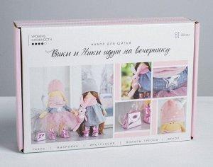 Интерьерные куклы «Подружки Вики и Ники- на праздник» набор для шитья,15,6*22.4*5.2см