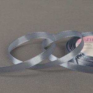 Лента атласная, 10 мм ? 23 ± 1 м, цвет серый №03