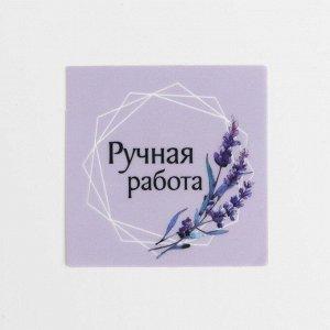 Набор виниловых наклеек «Ручная работа», 10 шт, 5 ? 5 см