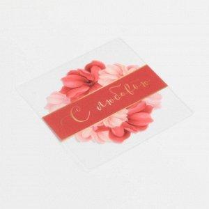 Набор виниловых наклеек «С любовью», 10 шт, 5 ? 5 см