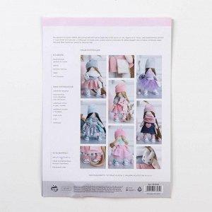 Мягкая кукла «Сара», набор для шитья 15,6 ? 22.4 ? 5.2 см