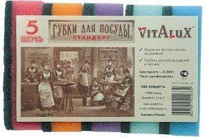 КБ Губка д/посуды СТАНДАРТ /5  VITALUX