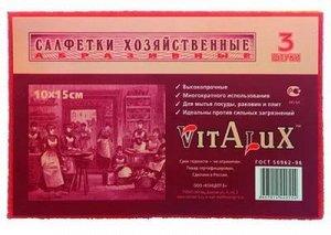 КБ Салфетка абразивная /3  VITALUX