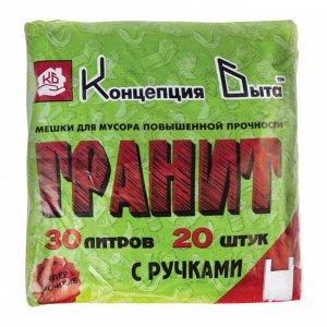 КБ Мешки д/мусора ГРАНИТ с РУЧКАМИ (30л) 20 шт в упаковке