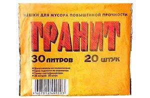 КБ Мешки д/мусора ГРАНИТ (30л) 20 шт в упаковке