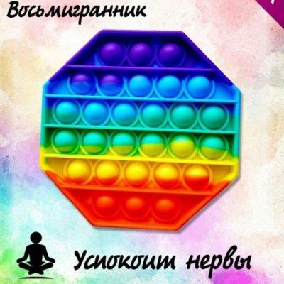 Экспресс-доставка✔Бытовая химия✔✔✔Всё в наличии✔✔✔ — Антистресс Pop It игрушка  для взрослых, подростков и детей. — Игрушки и игры