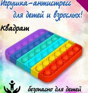 Антистресс POP IT Квадрат