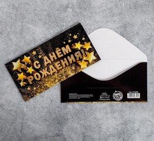 Конверт для денег «С Днём рождения!»