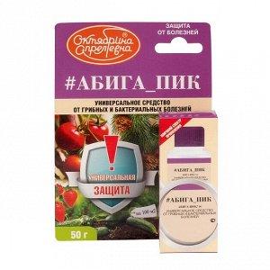 Абига-Пик 50мл 1/200