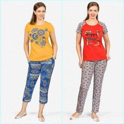 Одежда для дома и отдыха ТМ Плиона АРТ — Костюмы с брюками — Домашние костюмы