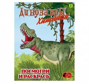 Детская раскраска. Динозавры хищные Рс01п