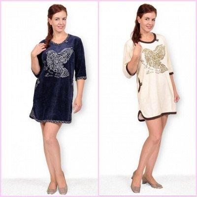 Одежда для дома и отдыха ТМ Плиона АРТ — Туники — Туники
