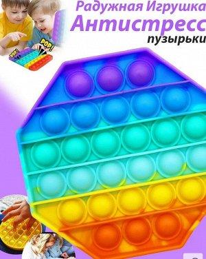 Антистресс POP IT Восьмигранник