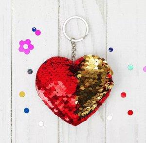 Брелок Сердце с пайетками