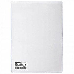 Обложка-карман для медицинского полиса, 225х155 мм, ПВХ, 300 мкм, прозрачная, STAFF, 237583