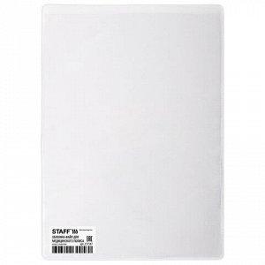 Обложка-файл для медицинского полиса, 225х155 мм, ПВХ, 120 мкм, прозрачная, STAFF, 237587
