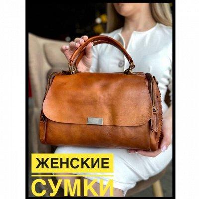 🎁Эксклюзивные кожаные вещи из натуральной кожи — Женские кожаные сумки❗️Кожа, ручная работа ️ — Кожаные сумки