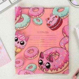 Голографическая обложка для тетради «Пончик»