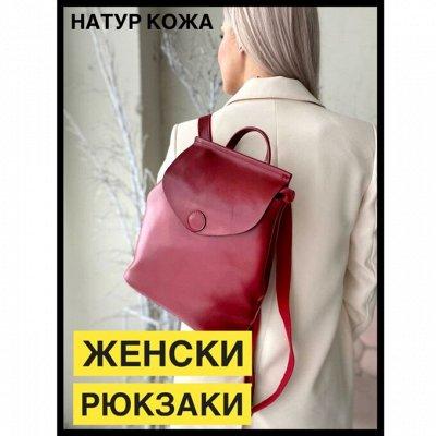 🎁Эксклюзивные кожаные вещи из натуральной кожи — Рюкзаки женские❗️Кожа, ручная работа ️ — Рюкзаки
