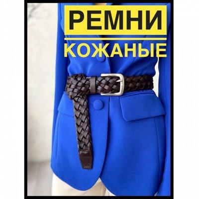 🎁Эксклюзивные кожаные вещи из натуральной кожи 🎁 — Ремни женские кожаные — Ремни