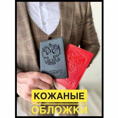 🎁Эксклюзивные кожаные вещи из натуральной кожи 🎁 — Обложки для паспорта и документов — Обложки для документов