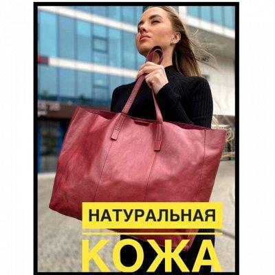 💼Эксклюзивные кожаные вещи из натуральной кожи💼 — НОВОЕ ПОСТУПЛЕНИЕ Женские сумки, натуральная кожа — Сумки на плечо