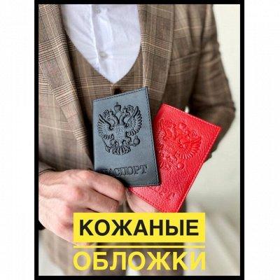 💼Эксклюзивные кожаные вещи из натуральной кожи — Обложки для паспорта и документов — Обложки и визитницы