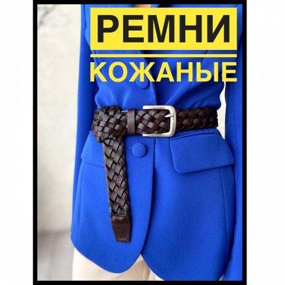 💼Эксклюзивные кожаные вещи из натуральной кожи — Ремни женские кожаные — Ремни