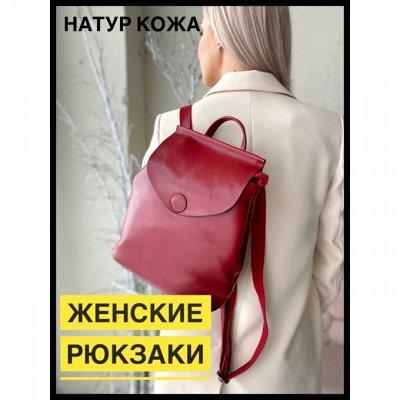 💼Эксклюзивные кожаные вещи из натуральной кожи — Рюкзаки женские❗️Кожа, ручная работа ️