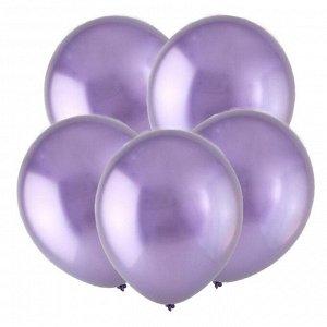 """Шар латексный 5"""" «Зеркальные шары», водные бомбочки, хром, сиреневый, набор 50 шт."""