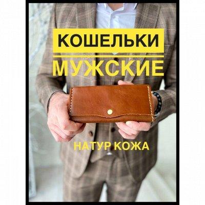 💼Эксклюзивные кожаные вещи из натуральной кожи — Мужские кошельки/ портмоне/ обложки/ зажимы — Кошельки
