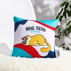 Подушка-антистресс «Мне лень, я тюлень», 23х23 см