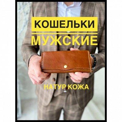 🎁Эксклюзивные кожаные вещи из натуральной кожи 🎁 — МУЖСКИЕ КОШЕЛЬКИ/ ПОРТМОНЕ/ ОБЛОЖКИ/ ЗАЖИМЫ — Кошельки