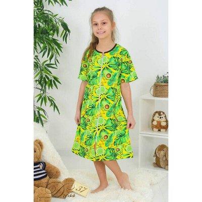 DRESS37 - доверяем трикотажу! От 42 до 66 размера — Для детей - Халаты — Одежда для дома