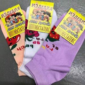 Носки Носки для девочек демисезонные, укороченные с принтом, с выделением пятки, носка и резины.   Хлопок – 74%, ПА – 20%, Эластан – 6%