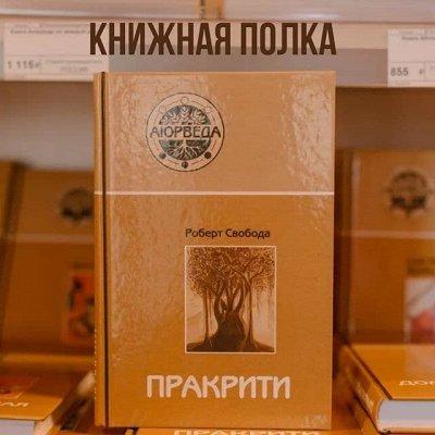 Asha*nti - Магазин индийских товаров — Книги и сувениры — Книги