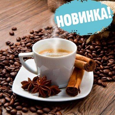 Орехи и Сухофрукты. Курага! Вкусно, полезно! Кофе натуральный — Кофе по 100 гр. Новинка — Кофе в зернах