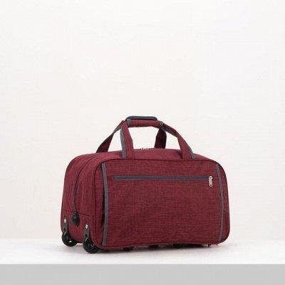 Сумка - чемодан - кошелек — Дорожные сумки — Большие сумки
