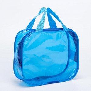 Косметичка-сумка, отдел на молнии, с ручками, цвет голубой